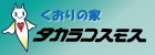 Takara Co., Ltd. cosmos (we open with external link, new window)
