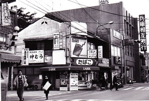 発展・情緒」 昭和55(1980)年...